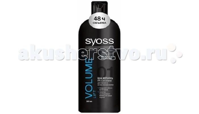 цена на Косметика для мамы Syoss Volume Lift Шампунь для тонких ослабленных волос 300 мл