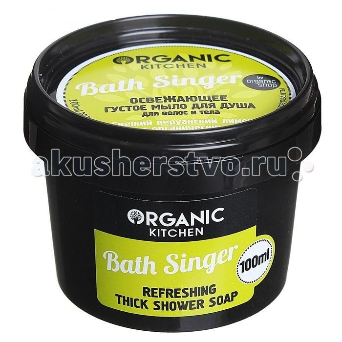 Косметика для мамы Organic shop Organic Kitchen Мыло для душа освежающее густое для волос и тела Bath Singer 100 мл organic shop мыло жидкое барбадосское алоэ 500 мл