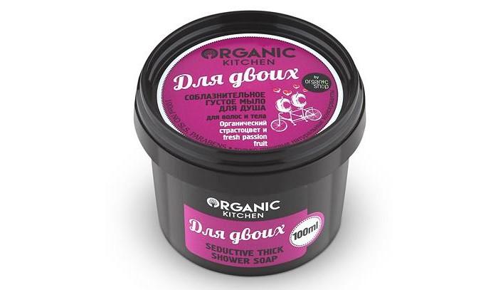 Косметика для мамы Organic shop Organic Kitchen Мыло для душа густое для волос и тела Для двоих 100 мл мыло organic shop organic shop or014lwune47
