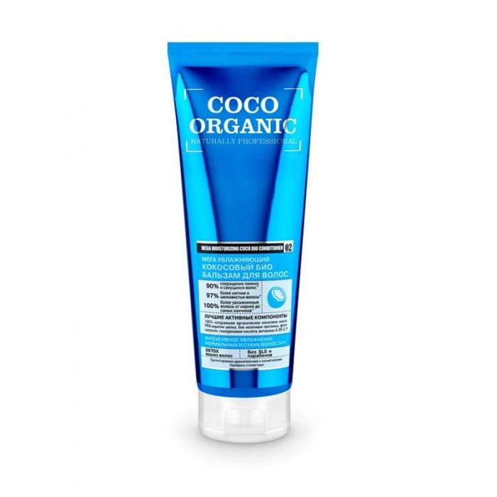 Косметика для мамы Organic shop Бальзам био organic Кокосовый 250 мл organic people бальзам био для волос природная сила 360 мл