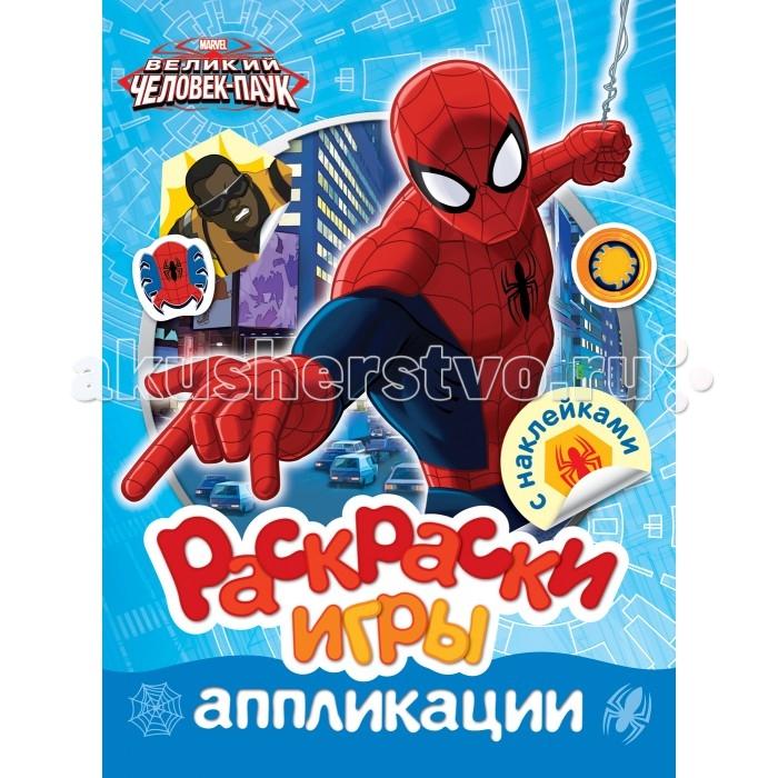 Раскраски Марвел (Marvel) Человек-паук игры аппликации с наклейками