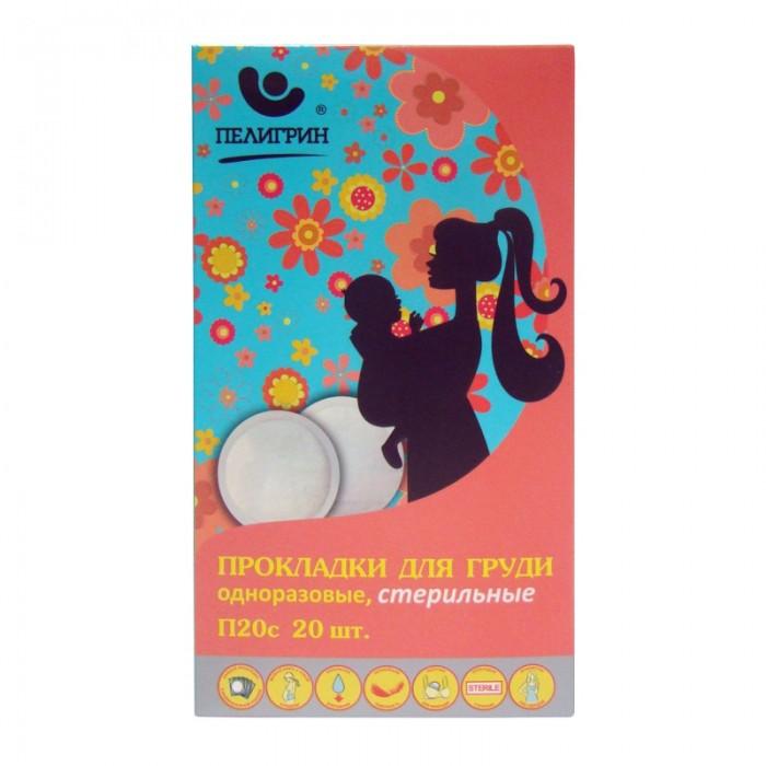 Гигиена для мамы Пелигрин Прокладки для груди стерильные, 20 шт. прокладки клапанной крышки honda vtr1000f