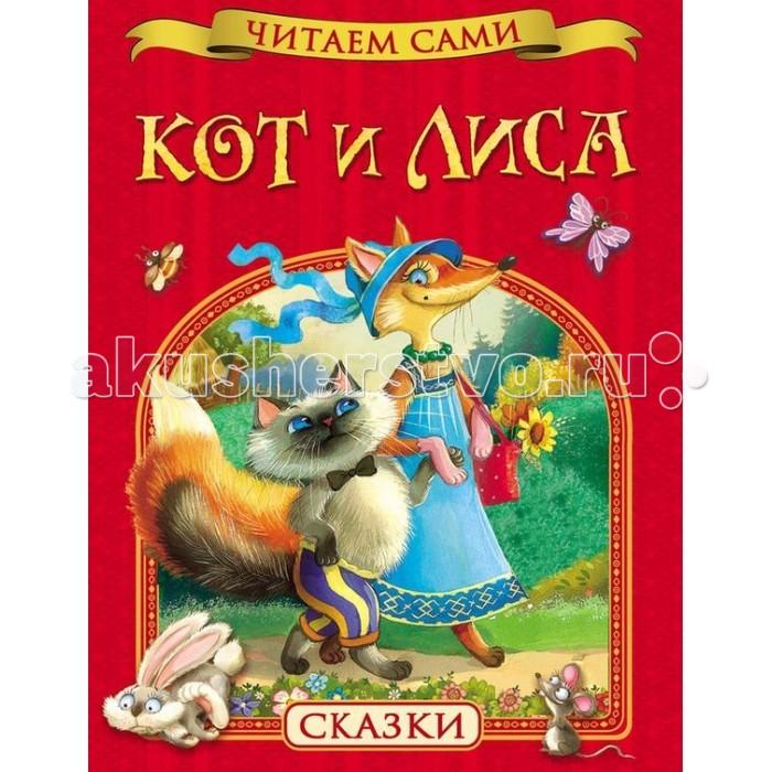 Художественные книги Росмэн Читаем сами. Сказки Кот и лиса