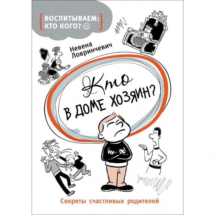 Книги для родителей Росмэн Книга Кто в доме хозяин? пластмастер игровой набор кто в доме хозяин