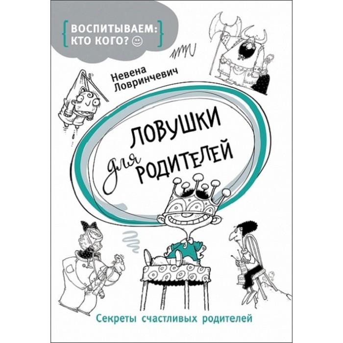 Книги для родителей Росмэн Книга Ловушки для родителей обучающие книги росмэн книга супертехника