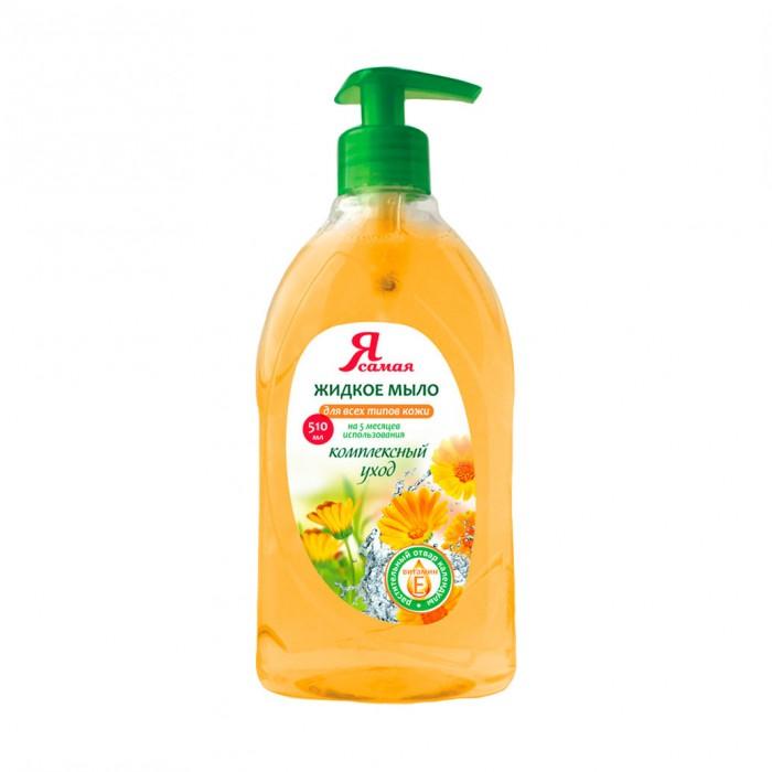 Косметика для мамы Я Самая Жидкое мыло для рук Календула 510 мл жидкое мыло я самая для рук