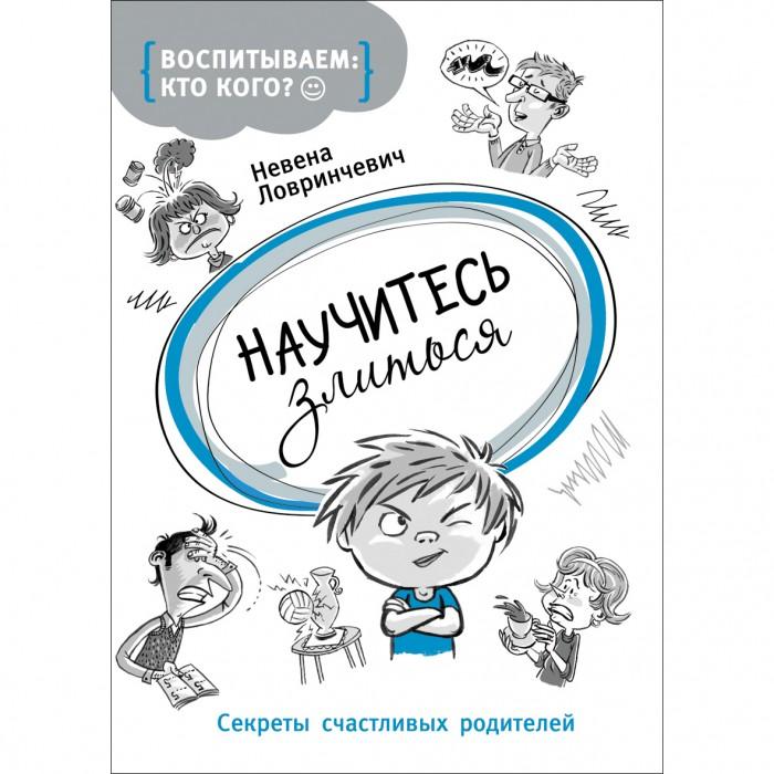 Книги для родителей Росмэн Книга Научитесь злиться книги для родителей росмэн книга кто в доме хозяин