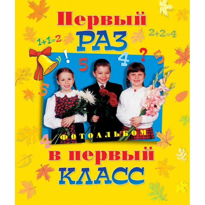 Фото - Фотоальбомы и рамки Росмэн Фотоальбом Первый раз в первый класс красницкая а словарные слова 3 класс