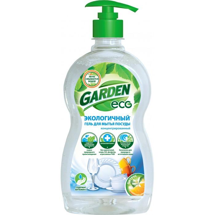 Детские моющие средства Garden Экологичное средство для мытья посуды концентрат Цитрус 500 мл средство для мытья посуды миф с ароматом лаванды 500 мл