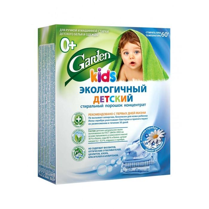 Детские моющие средства Garden Kids Экологичный детский стиральный порошок с ароматом ромашки и ионами серебра 400 г детские моющие средства умка стиральный порошок детский 400 г