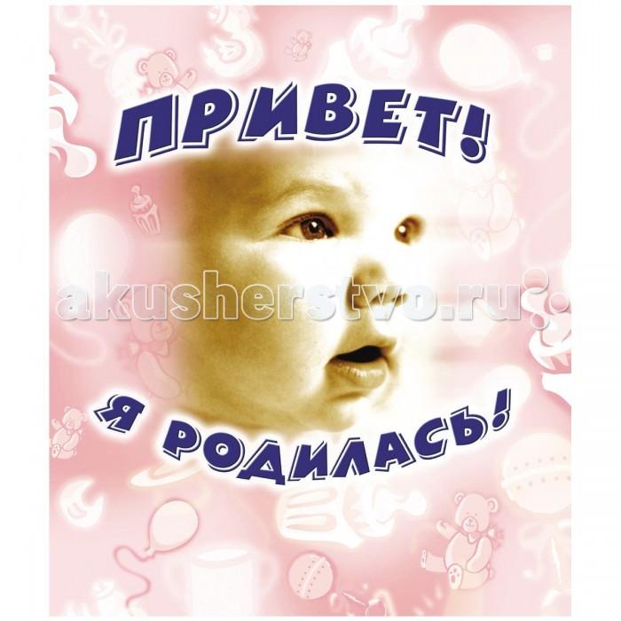 Фотоальбомы и рамки Росмэн Фотоальбом Привет, я родилась! с игрушками привет это я фотоальбом розовый