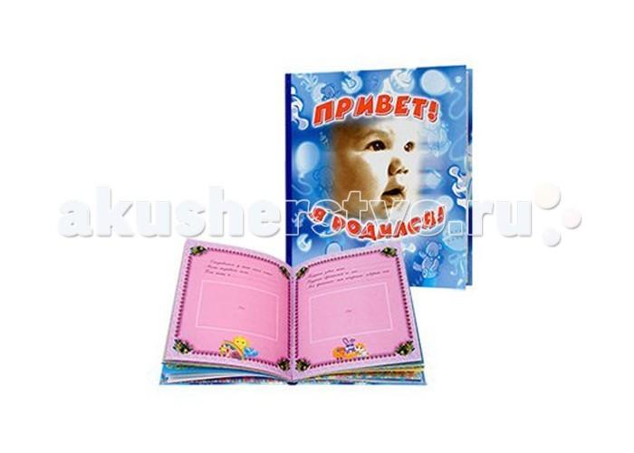 Фотоальбомы и рамки Росмэн Фотоальбом Привет, я родился! с игрушками привет это я фотоальбом розовый