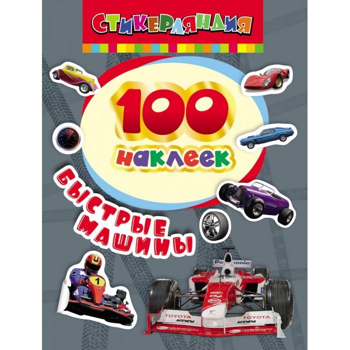 Детские наклейки Росмэн 100 наклеек Быстрые машины