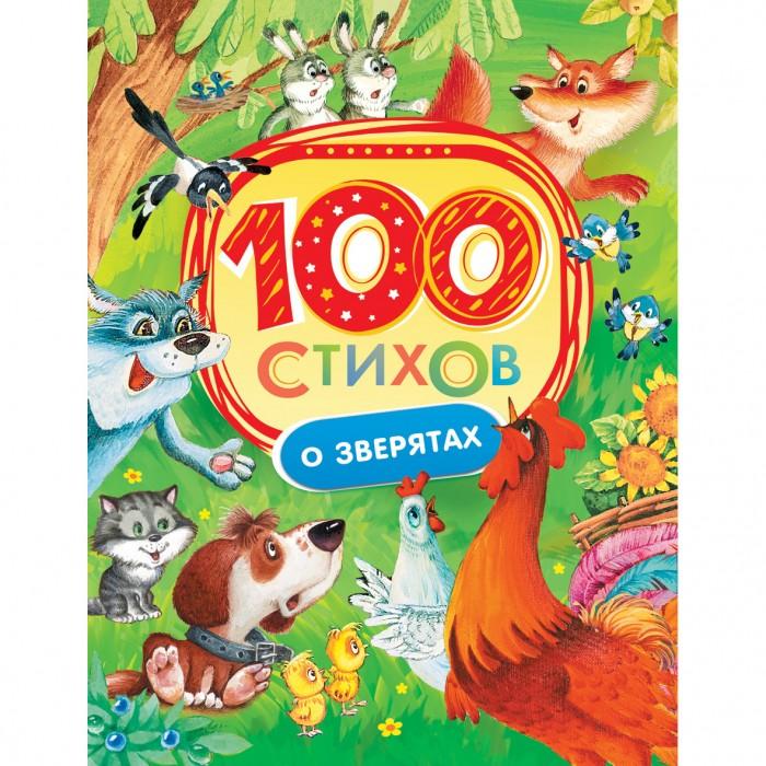 Художественные книги Росмэн Книга 100 стихов о зверятах иллюстрированная книга о собаках