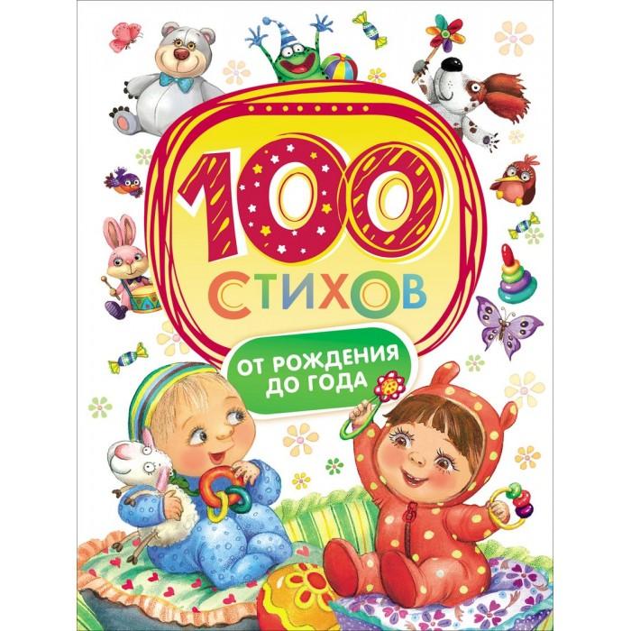 Художественные книги Росмэн Книга 100 стихов от рождения до года отсутствует развитие ребенка и уход за ним от рождения до трех лет
