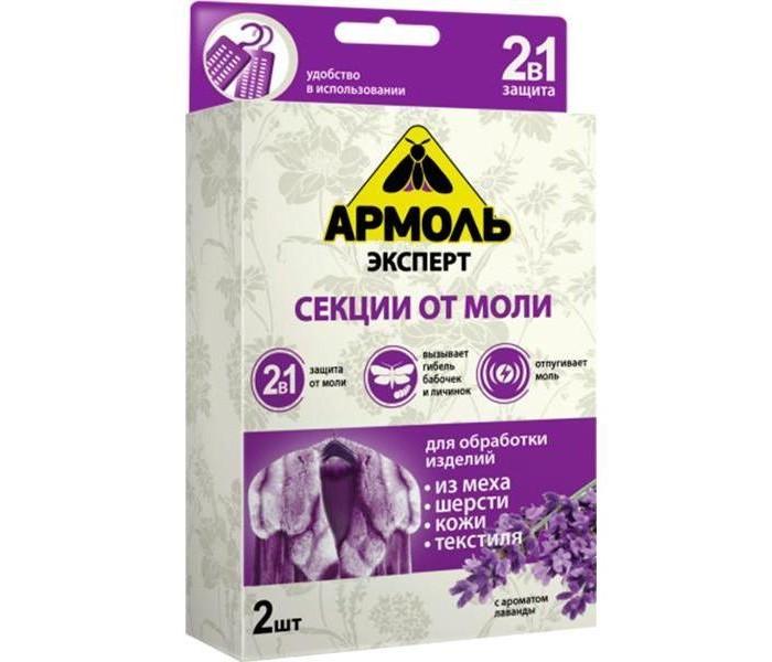 Средства от насекомых Армоль Эксперт Секции от моли Аромат лаванды 2 шт. от моли