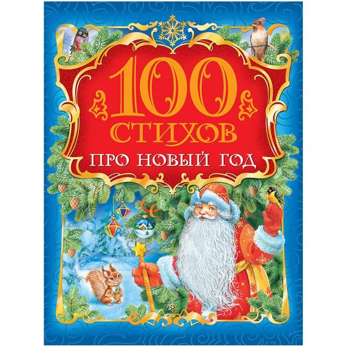 Художественные книги Росмэн Книга 100 стихов про Новый год парфенова ирина ивановна лучшие фанты на новый год