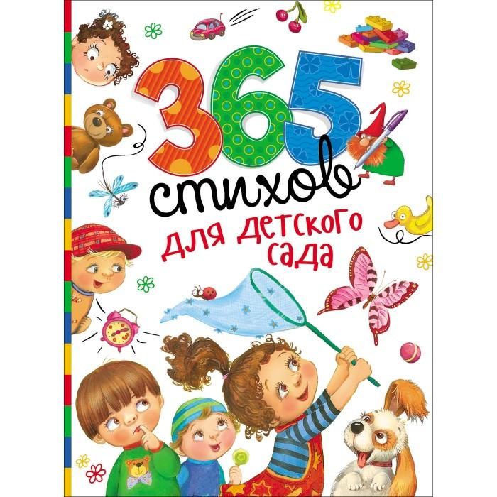 Художественные книги Росмэн Книга 365 стихов для детского сада художественные книги росмэн сборник стихов дед мороз