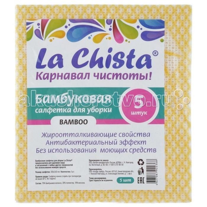 Бытовая химия La Chista Салфетка бамбуковая 30х34 см бытовая химия
