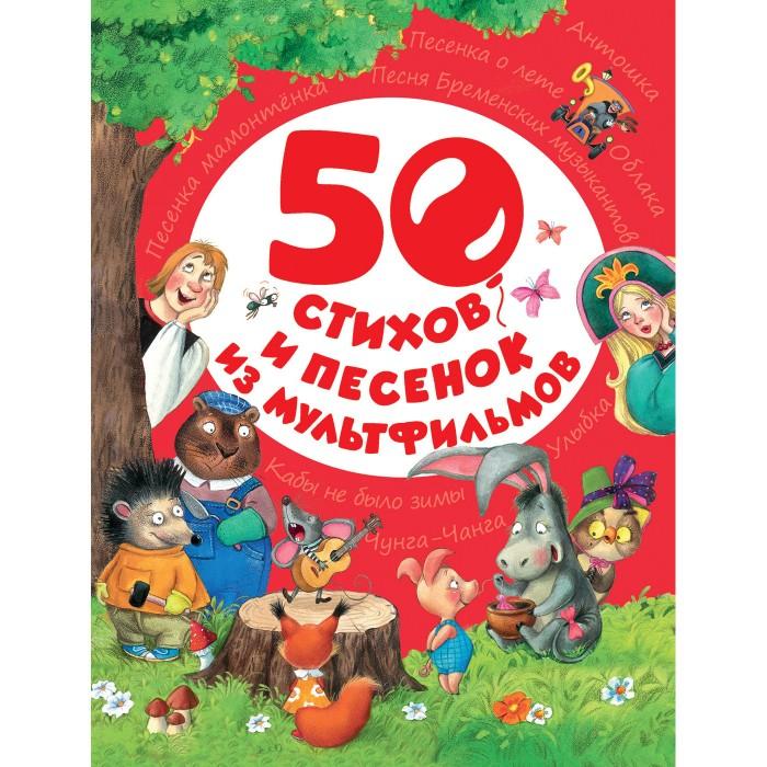 Художественные книги Росмэн Книга 50 стихов и песенок из мультфильмов художественные книги росмэн сборник стихов дед мороз