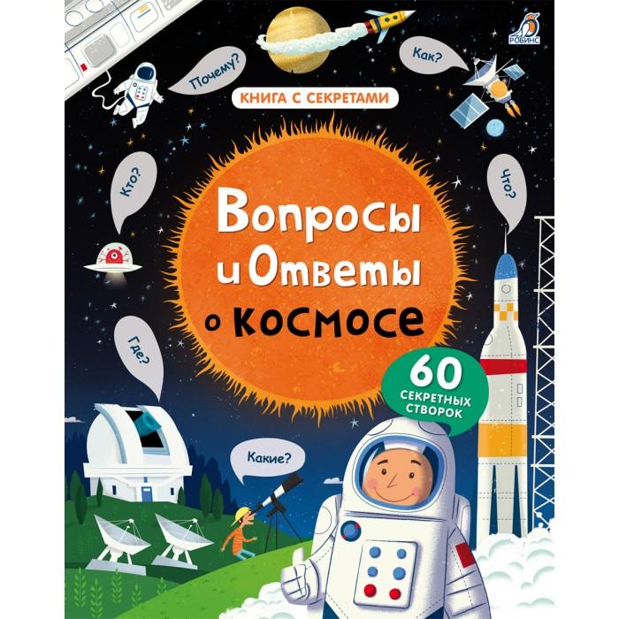 Робинс Вопросы и ответы о космосе