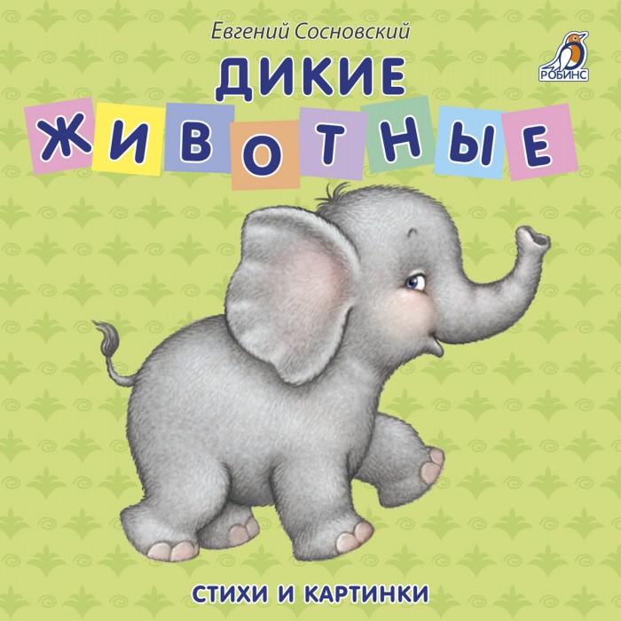 Книжки-картонки Робинс Книжки - картонки Дикие животные развивающие книжки робинс книжка 3d театр супер гонки