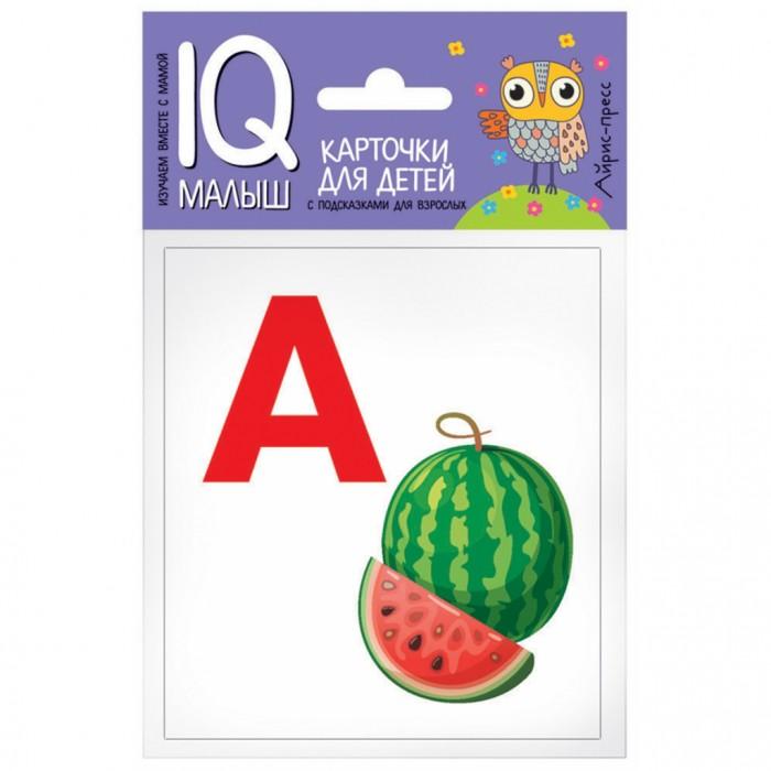 Раннее развитие Айрис-пресс Умный малыш Азбука А-О Набор карточек для детей раннее развитие айрис пресс матем 3 лисята счет в пределах 100 набор карточек