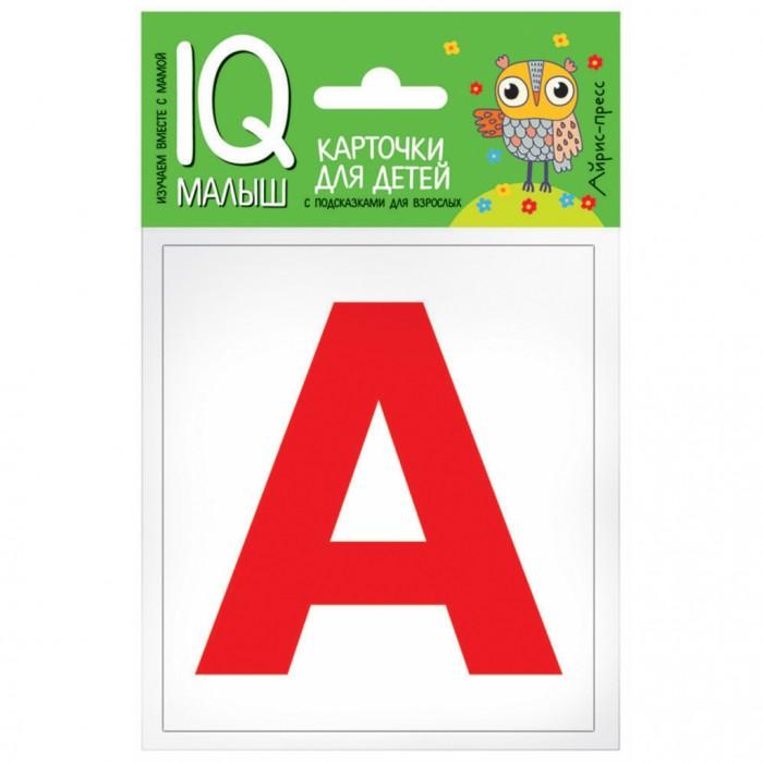 Раннее развитие Айрис-пресс Умный малыш Касса букв Набор карточек для детей раннее развитие айрис пресс матем 3 лисята счет в пределах 100 набор карточек