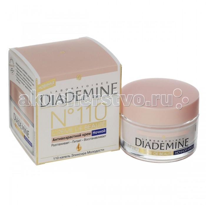 Косметика для мамы Diademine №110 Крем Ночной Gelee de Beaute Антивозрастной уход 50 мл кремы diademine дневной крем 110 creme de lumiere 50 мл
