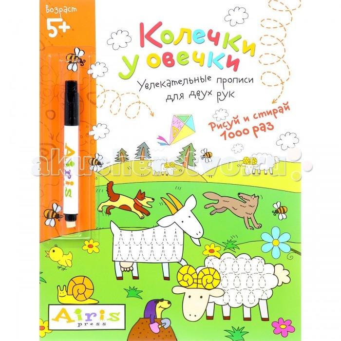 Раскраски Айрис-пресс многоразовая Рисуй и стирай Колечки у овечки с фломастером 5+ айрис пресс игры с прищепками раскраски и головоломки
