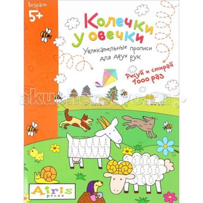 Раскраски Айрис-пресс многоразовая Рисуй и стирай Колечки у овечки 5+ айрис пресс игры с прищепками раскраски и головоломки