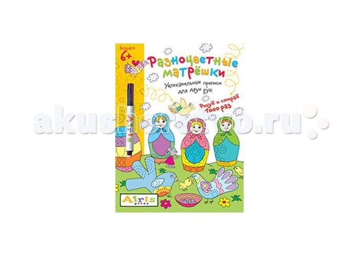 Раскраски Айрис-пресс Многоразовая Рисуй и стирай Разноцветные матрешки с фломастером 5+ российские матрешки печатные стеклянные кабошоны полукруглые купольные разноцветные 10x4 мм