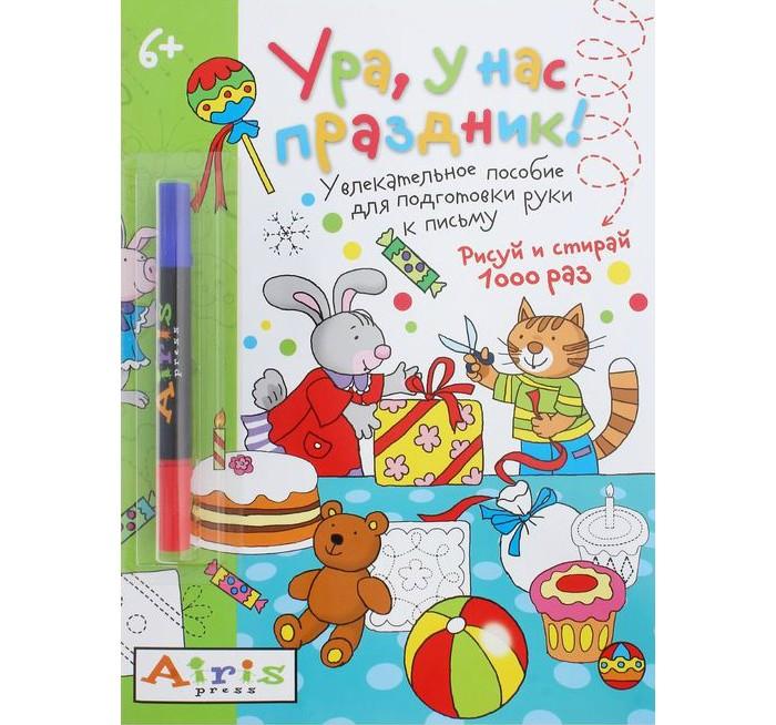 Раскраски Айрис-пресс Многоразовая Рисуй и стирай Ура, у нас праздник! с фломастером 6+ сергей шаргунов ура