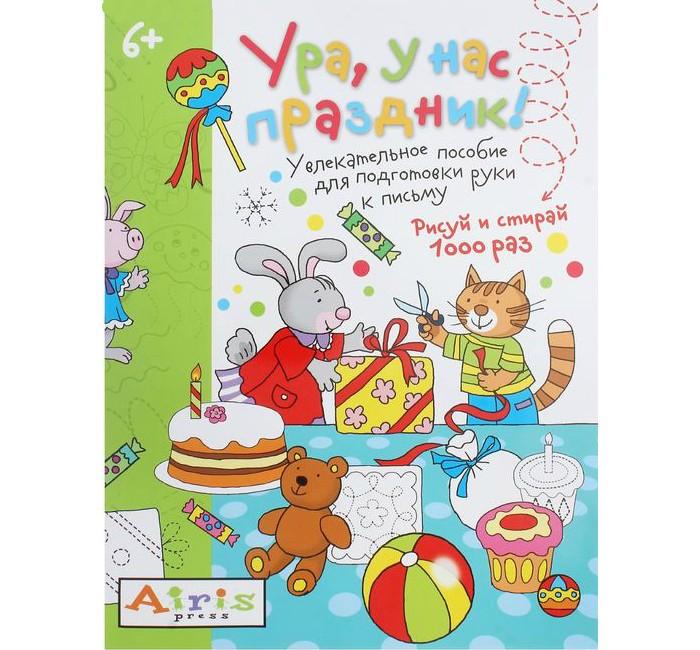 Раскраски Айрис-пресс Многоразовая Рисуй и стирай Ура, у нас праздник! 6+ сергей шаргунов ура