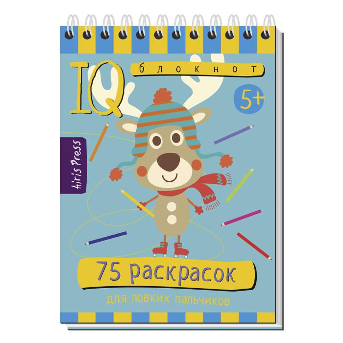 Раннее развитие Айрис-пресс Умный блокнот 75 раскрасок раннее развитие айрис пресс мастерская малыша чемоданчик 3 набор основ и материалов для творчества