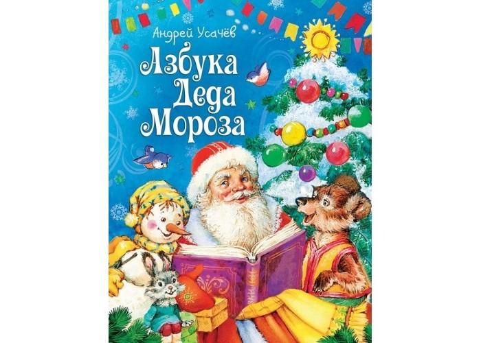 Обучающие книги Росмэн Книга Азбука Деда Мороза Усачев А. а а усачев большая книга полезных стихов