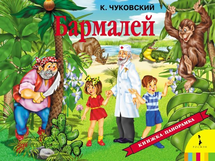 Книжки-панорамки Росмэн Книжка-панорамка Бармалей комплект фотошторы и покрывало сирень закат
