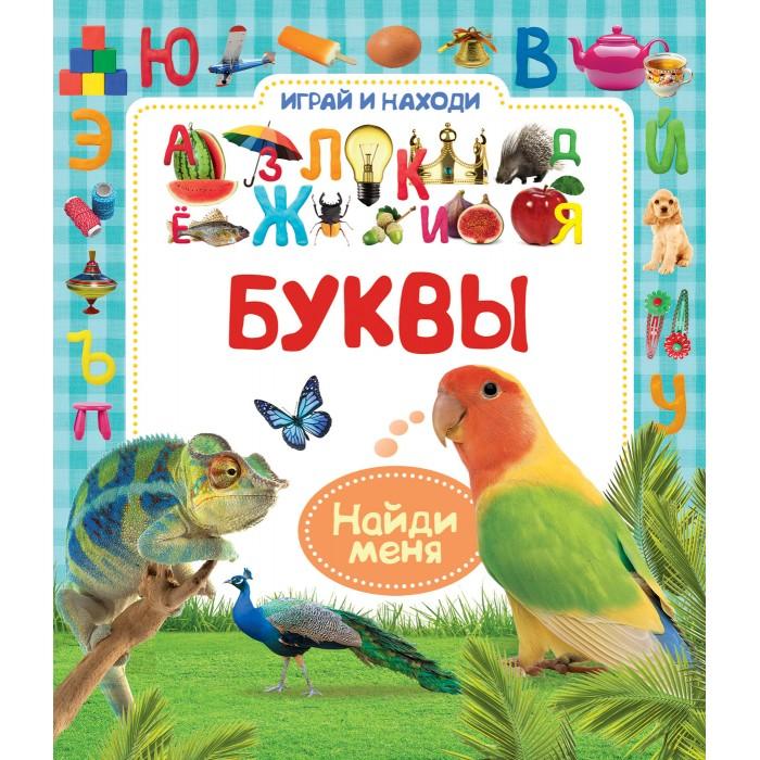 Книжки-картонки Росмэн Книжка Буквы Играй и находи книжки картонки росмэн книжка лесные загадки