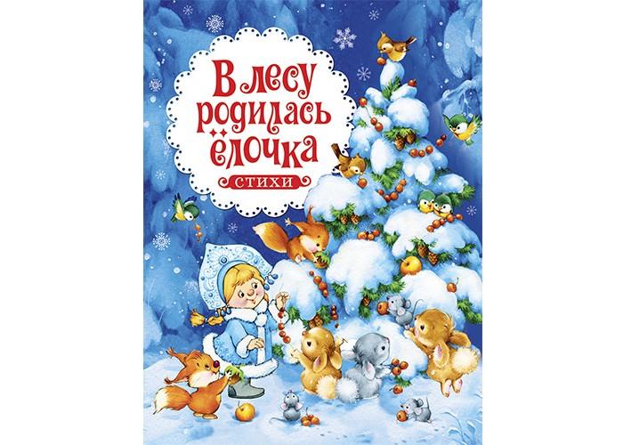 Художественные книги Росмэн Книга В лесу родилась ёлочка Стихи художественные книги росмэн книга новогодние чудеса