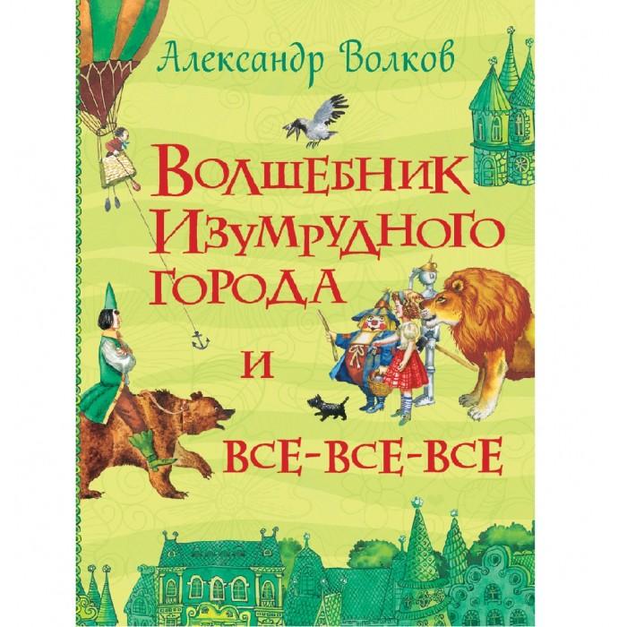 Художественные книги Росмэн Книга Волшебник Изумрудного города Волков А. эксмо сказка волшебник изумрудного города а волков