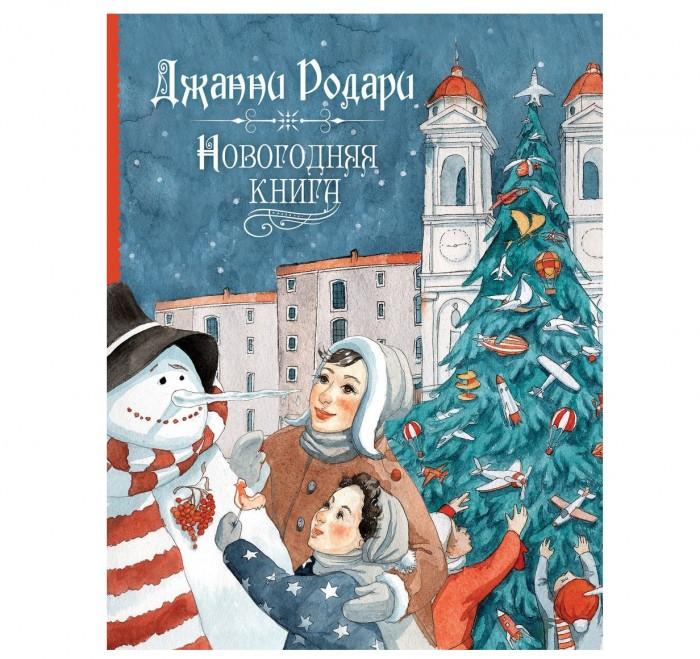 Художественные книги Росмэн Новогодняя книга Дж. Родари росмэн сборник стихов волшебная снежинка