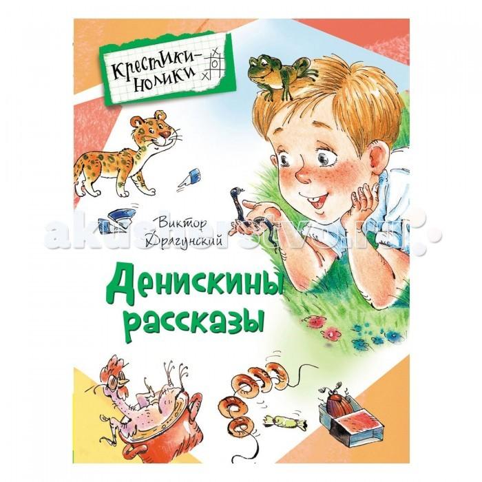 Художественные книги Росмэн Книга Денискины рассказы В. Драгунский денискины рассказы