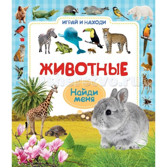 Книжки-картонки Росмэн Книга Играй и находи Животные книжки картонки росмэн книжка животные фермы