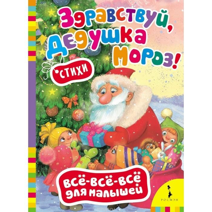 Художественные книги Росмэн Стихи Всё-всё-всё для малышей Здравствуй, дедушка Мороз!