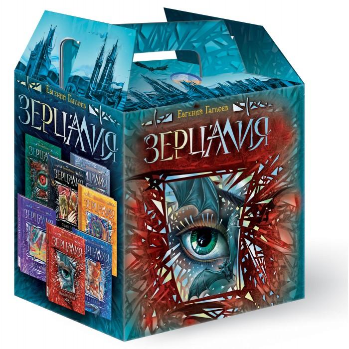 Художественные книги Росмэн Зерцалия: Подарочный комплект из 7 книг е гаглоев зерцалия комплект из 7 книг постер