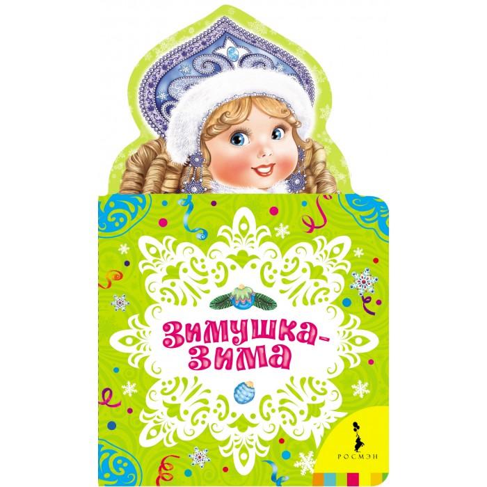 Художественные книги Росмэн Стихи Зимушка-зима томсон д прогулки по барселоне