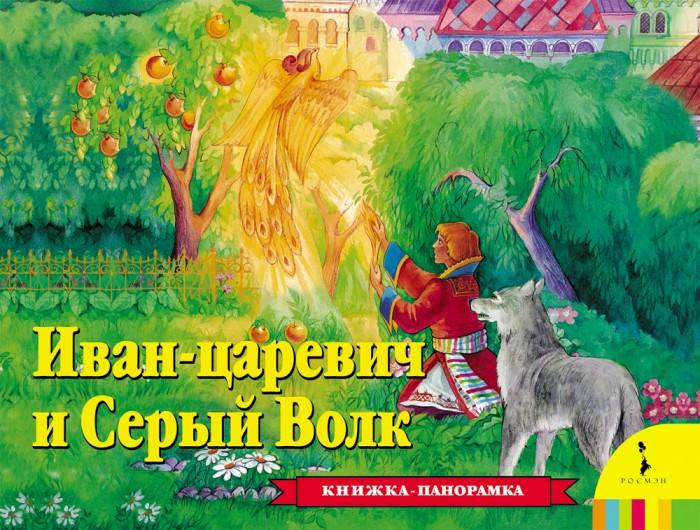 Книжки-панорамки Росмэн Книжка-панорамка Иван Царевич и серый волк скульптура иван царевич