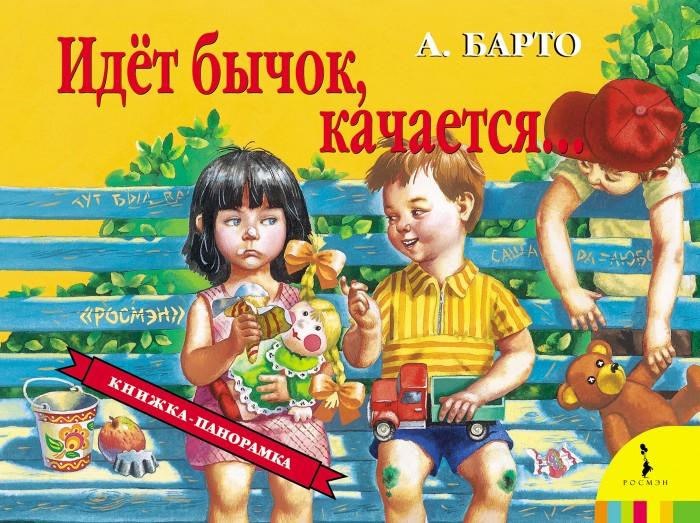 Книжки-панорамки Росмэн Книжка-панорамка Идет бычок качается авто бычок термо бутка