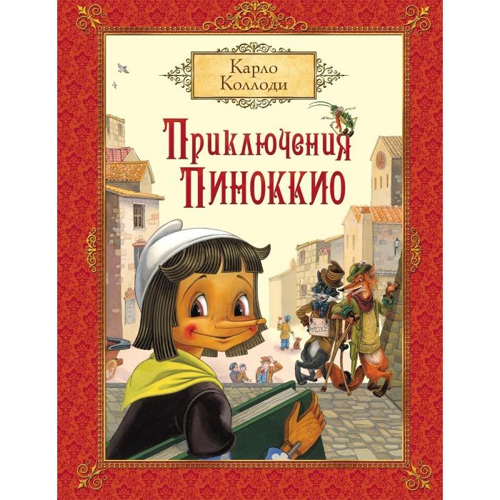 Книжки , Художественные книги Росмэн Книга Приключения Пиноккио К.Коллоди арт: 269800 -  Художественные книги