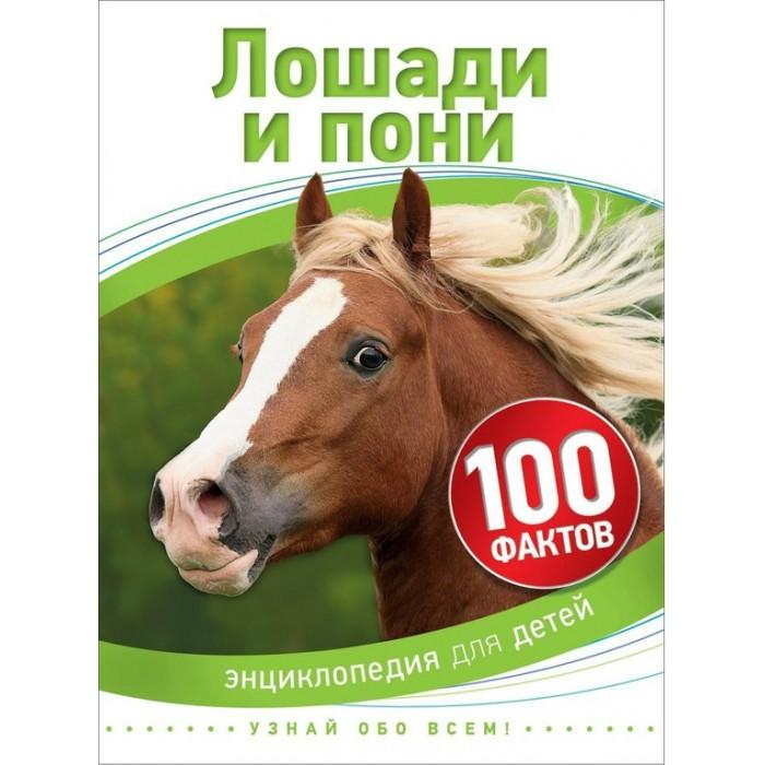 Энциклопедии Росмэн Энциклопедия Лошади и пони (100 фактов) травина и в лошади самая первая энциклопедия